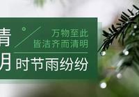 玉虹集团|清明时节寄哀思,一束鲜花送祝福!