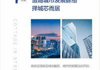朴石青溪云庐,9.11营销中心开放|置业攻略,买房就买纯洋房