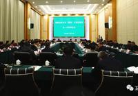 浙赣边际合作(衢饶)示范区建设第一次联席会议在玉山召开
