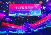 星光璀璨 流量炸裂 | 玉山中骏·世界城演唱会惊艳玉山!